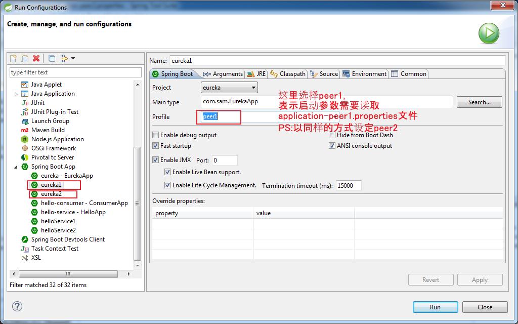 SpringCloud 入门系列【3】使用Eureka 搭建高可用服务注册中心