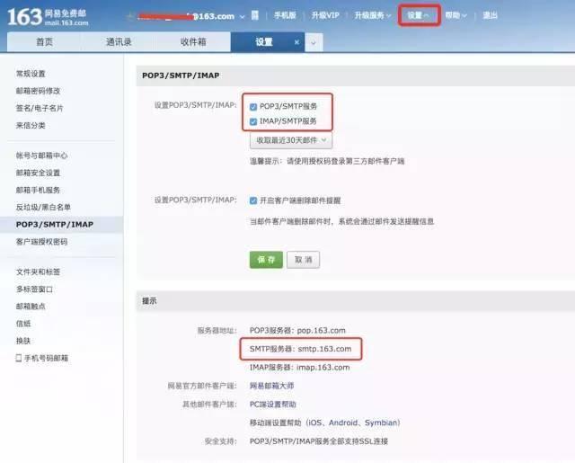 SpringBoot 发送邮件和附件(实用版)