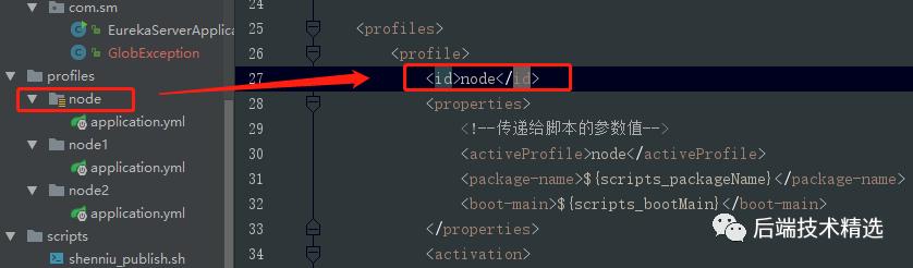 SpringBoot项目打包+shell脚本部署实践,太有用了!