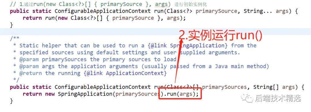 深入理解 SpringBoot 启动机制:run()启动源码全过程分析