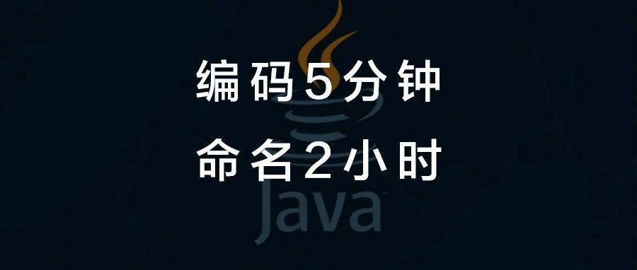 分享 Java 开发可参考的一份命名规范!