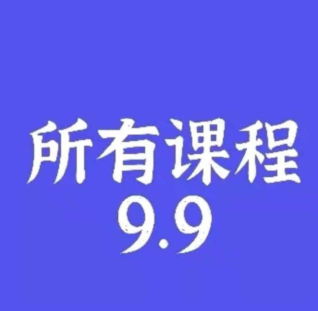 9.9抖音课程副业项目(七)成交